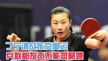 国乒请战东京奥运有底气,乒联都发声提醒球迷,别在大赛中忽略她