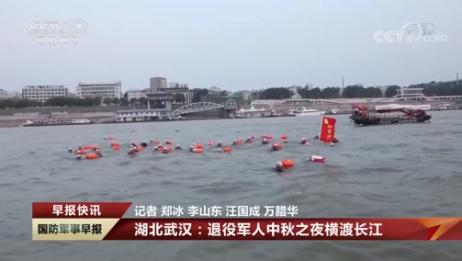 [国防军事早报]湖北武汉:退役军人中秋之夜横渡长江