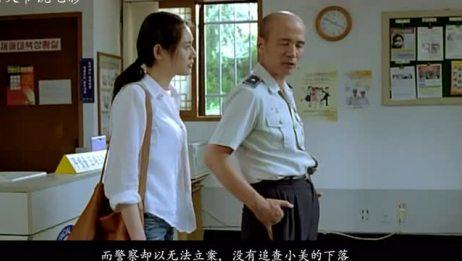 一部让人绝望的韩国电影,根据真实事件改编,揭露了丑陋的人性!