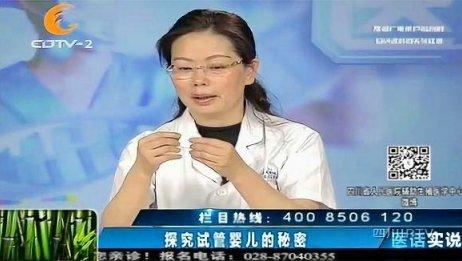 """探究试管婴儿的秘密,""""针""""吸出精子?专家仔细解读"""