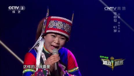 「越战越勇」《一朵鲜花鲜又鲜》演唱:毕会仙