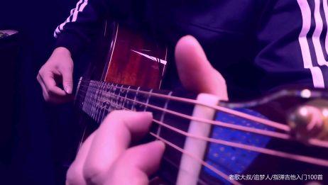 追梦人,吉他指弹经典老歌