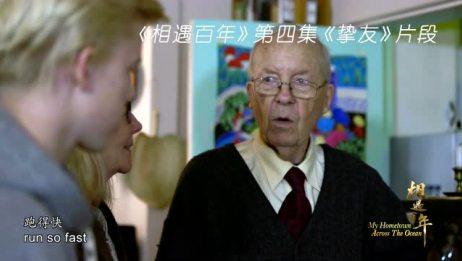 老外唱中国民谣