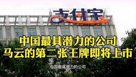 中国最具潜力的公司,马云的第二张王牌即将上市