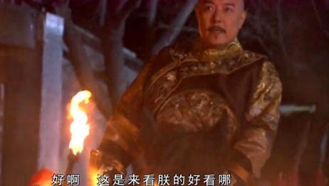 铁齿铜牙纪晓岚:皇上深夜赶往南纸店,眼前一幕可把皇上气坏了