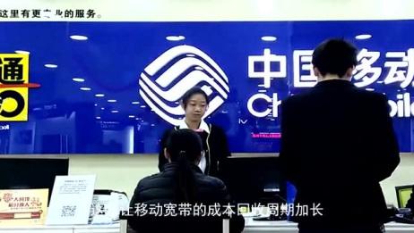 已正式确认!中国移动宽带不再免费,网友们无奈?