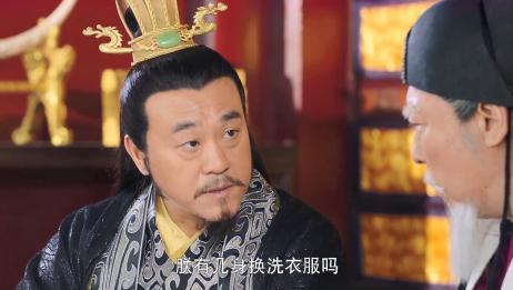 严嵩送的一件衣服,皇帝二十年都舍不得穿,大明真穷!