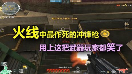 穿越火线:火线中最作死的冲锋枪,用上这把武器玩家都笑了!