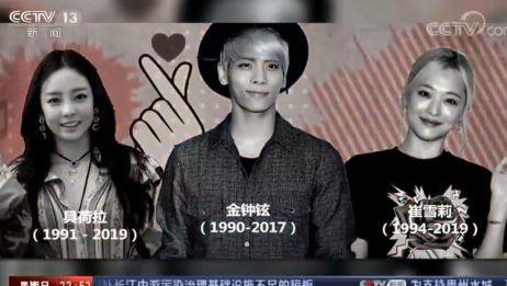 50天3位韩国艺人离世,央视揭秘韩国娱乐圈自杀魔咒