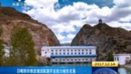 [西藏新闻联播]日喀则市推进清洁能源开发助力绿色发展