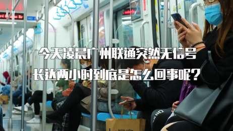今天凌晨广州联通突然无信号长达两小时到底是怎么回事?
