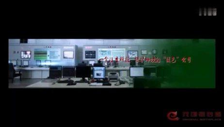 华能汕头电厂宣传片