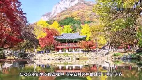 历史为什么韩国人的身份证上会在小括号内补上中文名呢