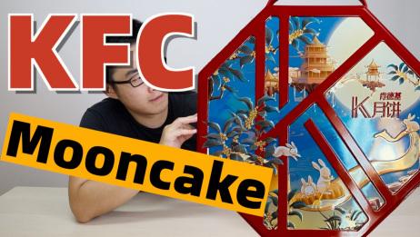 【百日百更】17/100,肯德基KFC月饼礼盒,故宫博物院联名款