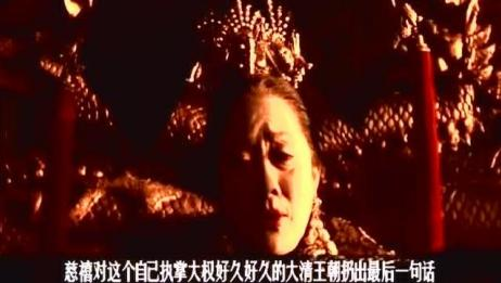 慈禧是卖国贼还是大清朝救世主,看她临终前说的几句话
