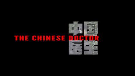 徐晔医生 救人救国救世 医病医人医心 医者仁心 致敬中国医生