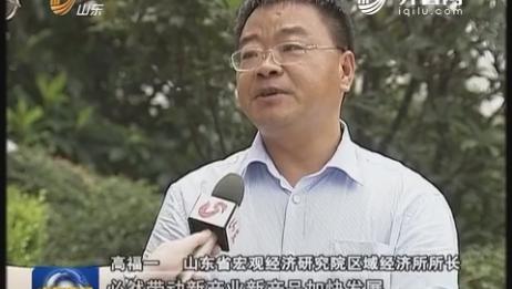 8月2日《山东新闻联播》