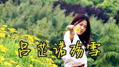 甜美女歌手一首《吕芷诺殇雪》甜美的歌声,悦耳好听