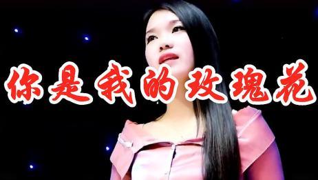 女歌手一首DJ《你是我的玫瑰花》,旋律动感十足,歌甜人美听不够