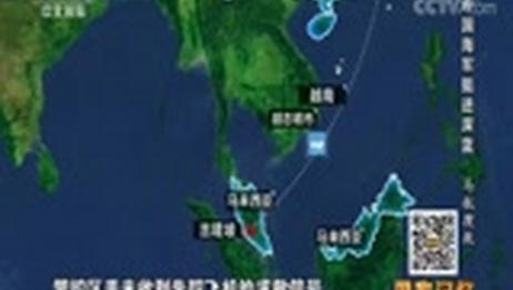 [国家记忆]马航MH370航班突然失联