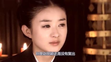 赵丽颖终于新剧官宣,据说比《花千骨》还虐,男主是人气超高的他