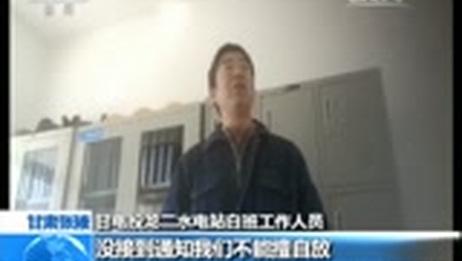 [新闻30分]甘肃 祁连山生态破坏调查 约谈一年多后 生态问题依然严重