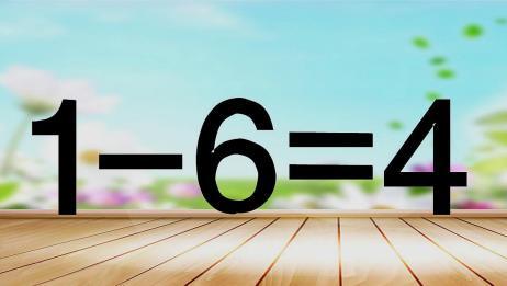 高智商的来,16=4如何成立呢?数字看似简单,你不一定能做出来