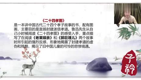 03《朝花夕拾》名著导读