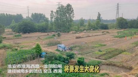 淮安公交3路经过的这些地方要有大动作?往淮阴船闸沿线要干啥