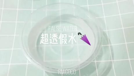 治愈系来袭:超透假水