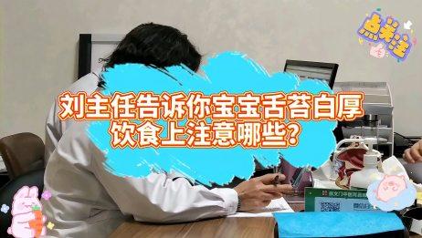 刘主任告诉你宝宝舌苔白厚饮食上注意哪些?