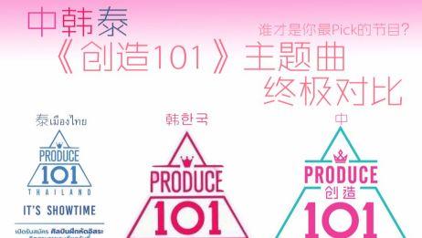 「创造101」泰国居然也有创造101了?!中韩泰三国创造101主题曲对比