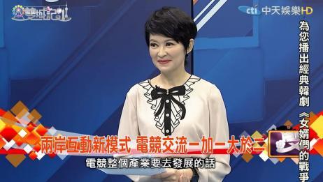 台湾节目,两岸互动新模式,电竞交流一加一大于二