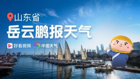 小岳岳报天气:09月24日山东菏泽天气预报