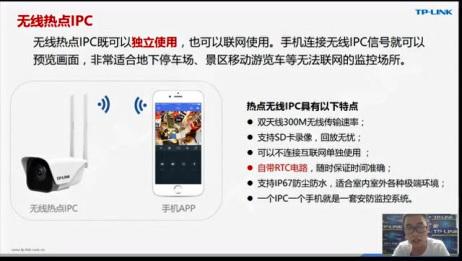 TPLINK无线摄像头产品介绍