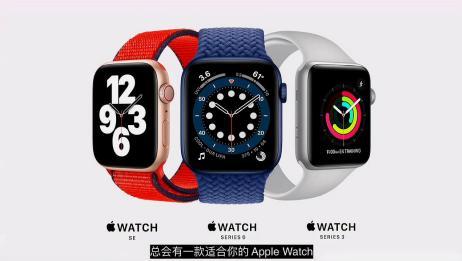 两分钟看全苹果2020秋季发布会:就两款,没手机