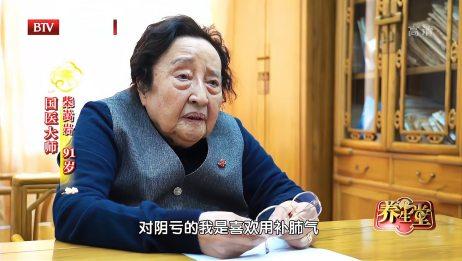 更年期后的女性如何补肾?91岁国医大师讲述补肾思路,很特殊!