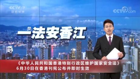 [国防军事早报]《中华人民共和国香港特别行政区维护国家安全法》6月30日在香港刊宪公布并即