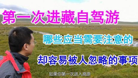 【大新旅游】:进藏自驾游有哪些应当需要注意的,却容易被人忽略的事项