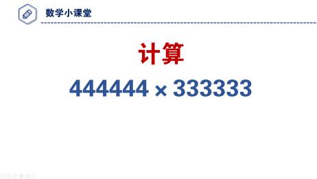 计算444444×333333,不用数学巧算,很容易算错