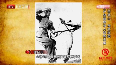 谢晋元到黄埔军校8个月,蒋介石就为他签发毕业证,这是为何