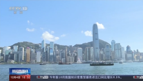 [新闻直播间]12.4国家宪法日 香港特区政府举办网上座谈会