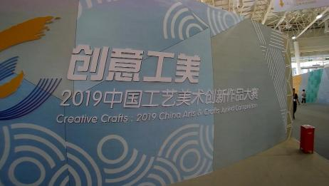 2019中国工艺美术创新作品大赛,上传留存做纪念