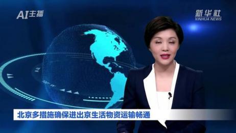 AI合成主播丨北京多措施确保进出京生活物资运输畅通