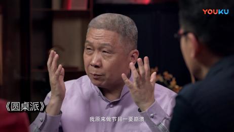 马未都:窦文涛太会聊天了,我录几百集都差点吃抑郁药