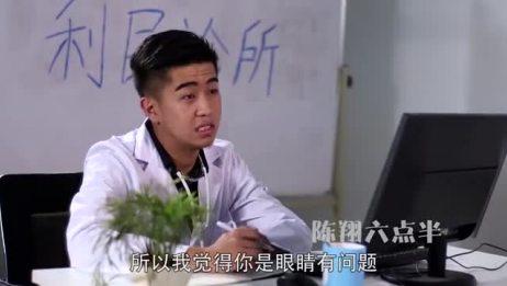 陈翔六点半:朱小明菊花疼看医生,医生却建议他按颗烤瓷牙!