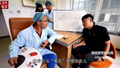 男子菊花疼,医生却给他装了烤瓷牙……