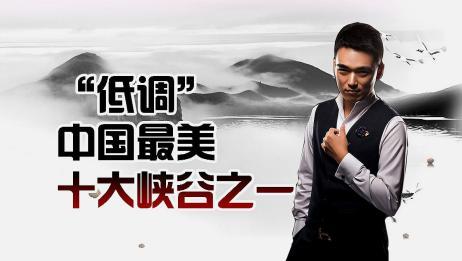 """陕西最""""低调""""的景点,是中国最美十大峡谷之一,却鲜有人知"""