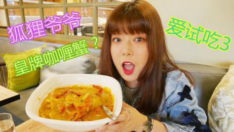狐狸爷爷爱试吃3:泰国咖喱蟹
