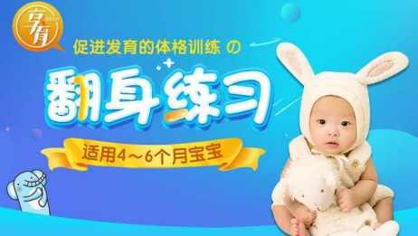 宝宝翻身的最佳示范,孩子成长收益
